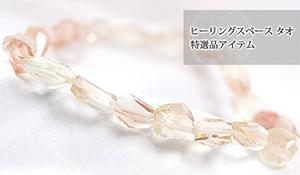 【特選品】カットストーンブレス(オレゴンサンストーン[ラフカット]SA)