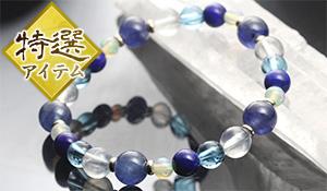 【一点もの】【特選品】[★]完全限定品ブレス【極:青藍(せいらん)】(サファイアPG・スイスブルートパーズSA・ラピスラズリSA・エチオピアオパールPG・ロイヤルブルームーンストーンAAAAA)