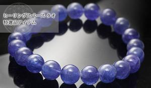 【一点もの】【特選品】大玉ブレス(タンザナイトAAAAA)9.5mm