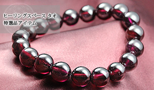 【特選品】大玉ブレス(ロードライトガーネットAAA')10.5〜11mm