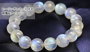 【特選品】大玉ブレス(ロイヤルレインボームーンストーンGA)12mm