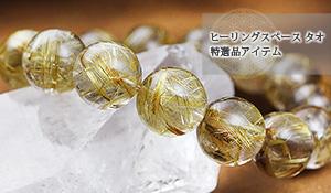【GW企画1】【特選品】大玉ブレス(タイチンルチルクォーツGA)14mm
