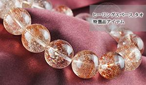 【特選品】大玉ブレス(サンシャインクォーツ[セイクリッドセブン]PG)14〜14.5mm