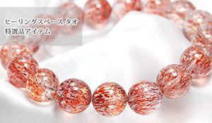 【特選品】大玉ブレス(サンシャインクォーツ[プレミアムレッドカラー])12〜12.5mm