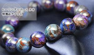 【一点もの】【特選品】大玉ブレス(マトリックススギライト)13mm