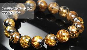 【特選品】【一点もの】大玉ブレス(タイチンルチルクォーツ[太陽ルチルタイプ])10.5mm