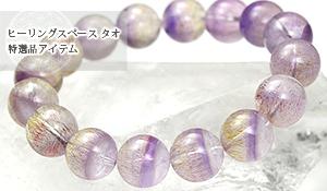 【特選品】大玉ブレス(アメトリンファントムセイクリッドセブン)12.5mm