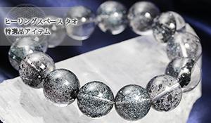 【一点もの】【特選品】大玉ブレス(ヘマタイトインクォーツ)14〜14.5mm