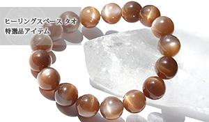 【一点もの】【特選品】大玉ブレス(ゴールデンサンムーンストーン)13.5mm