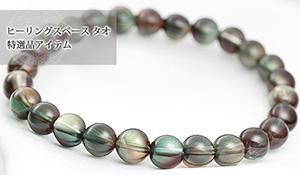 【特選品】素通しブレス(カラーチェンジアンデシンSA)6.5mm