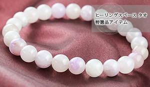 【特選品】素通しブレス(ピンクスギライト)8mm