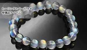 【特選品】素通しブレス(ロイヤルラブラドライト[スペシャルカラー]JG)7.5mm -273