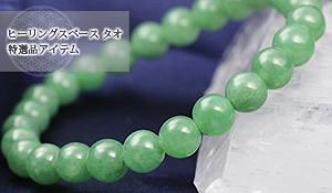 【特選品】素通しブレス(糸魚川翡翠)7mm