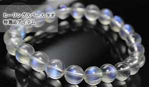 【一点もの】【特選品】素通しブレス(ロイヤルブルームーンストーン[サイズグラデーション]AAAAA)8.5〜10mm