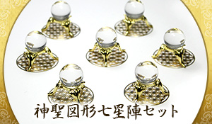 【ご褒美企画】神聖図形七星陣セット(無垢水晶)20mm