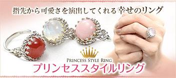 プリンセススタイルリング