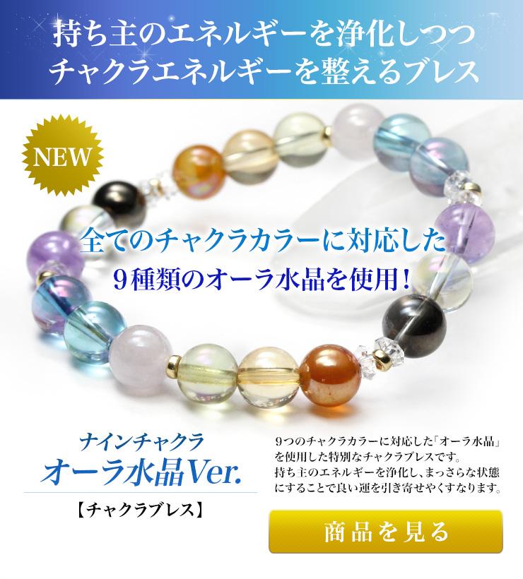 チャクラブレス【ナインチャクラ】オーラ水晶Ver.