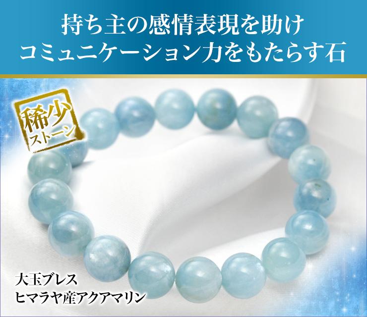 大玉ブレス(ヒマラヤ産アクアマリン)10mm