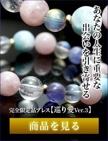完全限定品ブレス【巡り愛Ver.3】