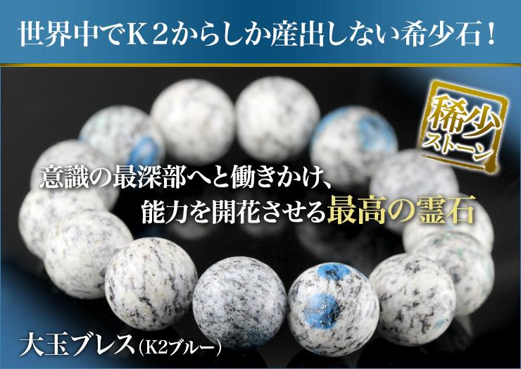 大玉ブレス(K2ブルー)