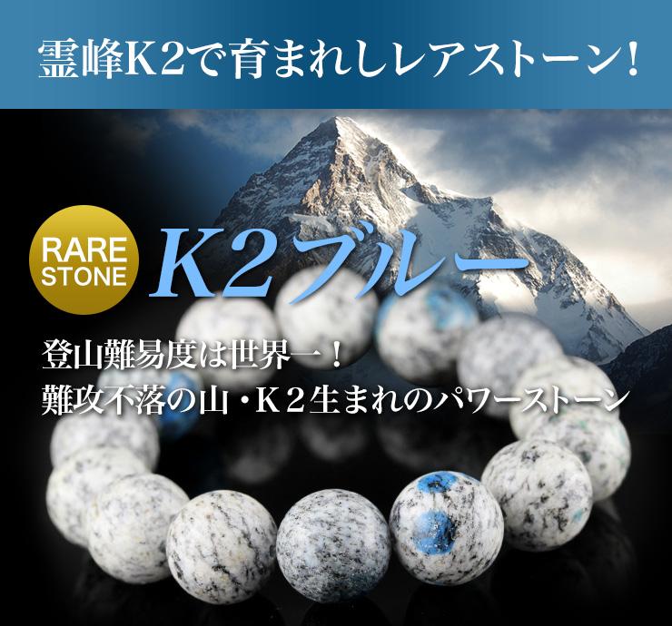 K2ブルー