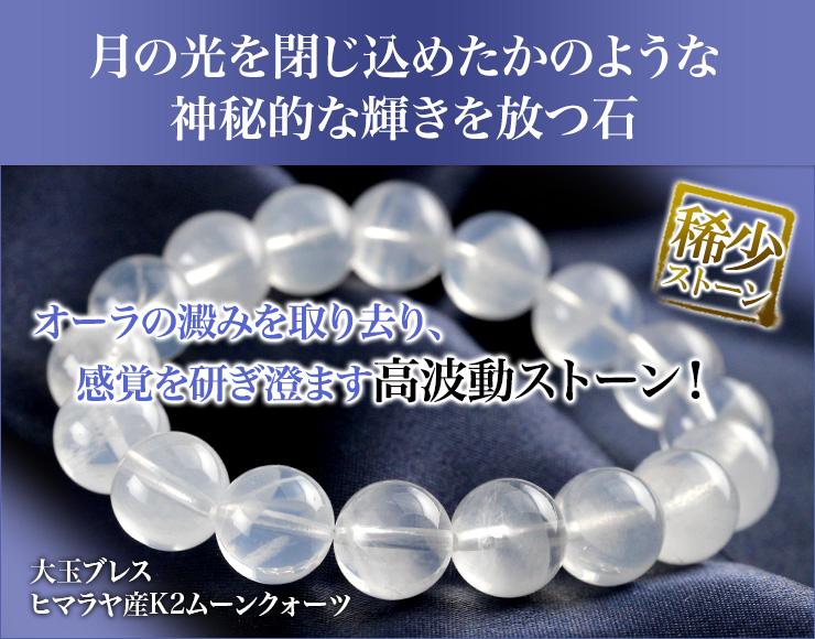 大玉ブレス(ヒマラヤ産K2ムーンクォーツ)10mm