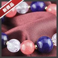 完全限定品ブレス【極Ver.49】