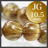 特選品ブレス:大玉ブレス(タイチンルチルクォーツJG10.5mm)