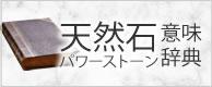 天然石・パワーストーン意味辞典