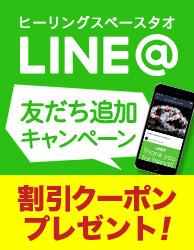 LINE@友だち募集中!