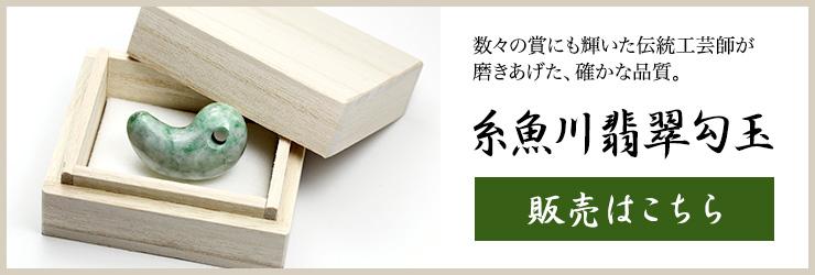 糸魚川翡翠勾玉販売ページはこちら