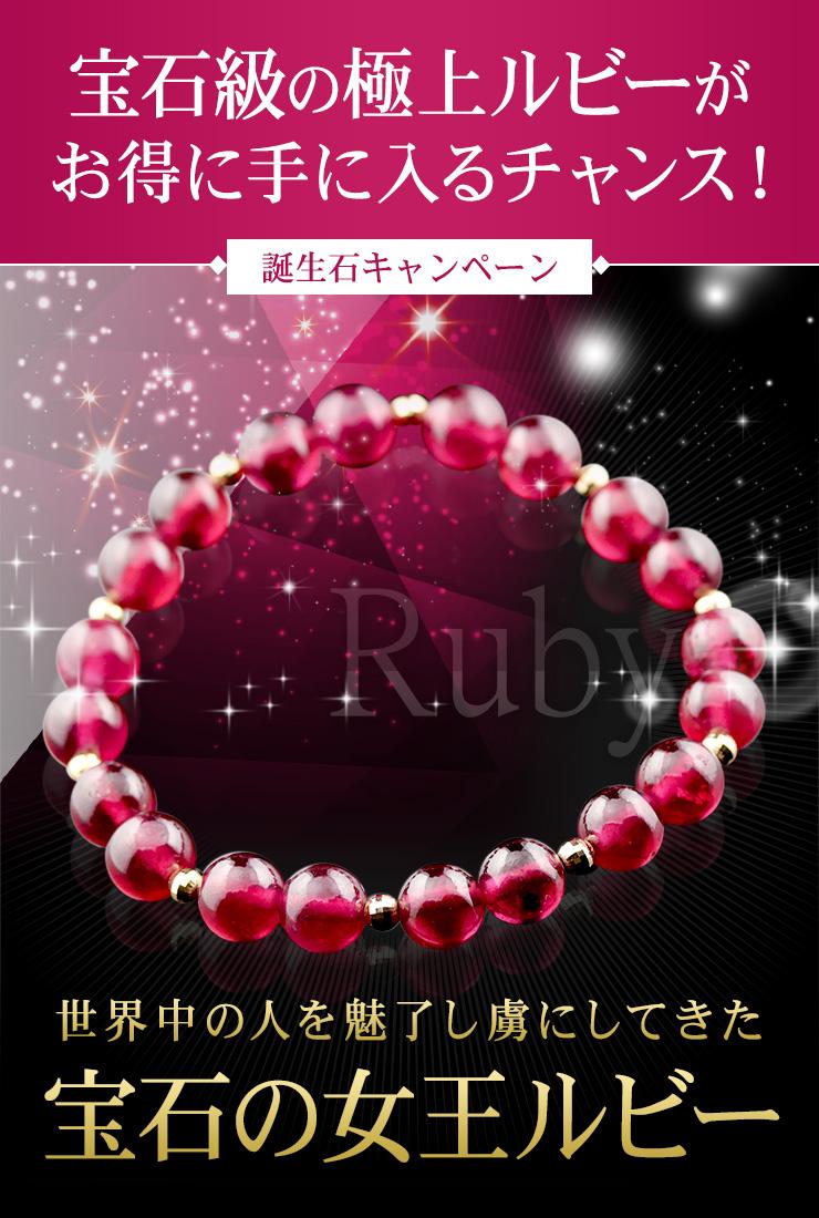 【誕生石キャンペーン】世界中の人を魅了してきた宝石の女王ルビーがお得に手に入るチャンス!