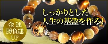 デザインブレス(タイガーアイAAA・ホワイトタイガーアイ・タイガーアイルチルクォーツAAAA・オニキス金龍彫り)