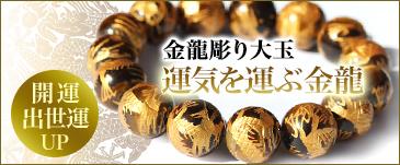 大玉ブレス(タイガーアイ金龍彫り)12mm
