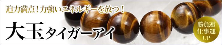 大玉ブレス(タイガーアイAAA)12mm