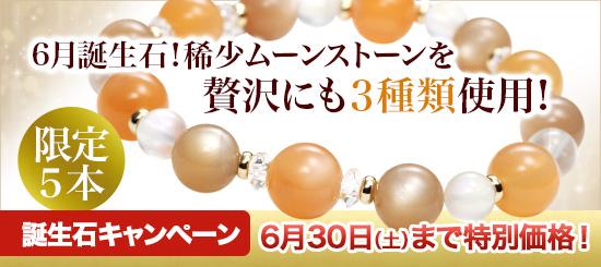 【6月誕生石キャンペーン】