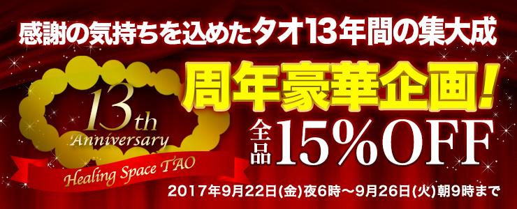 【13周年記念】感謝の気持ちを込めた周年豪華企画!!9月26日(火)朝9時まで