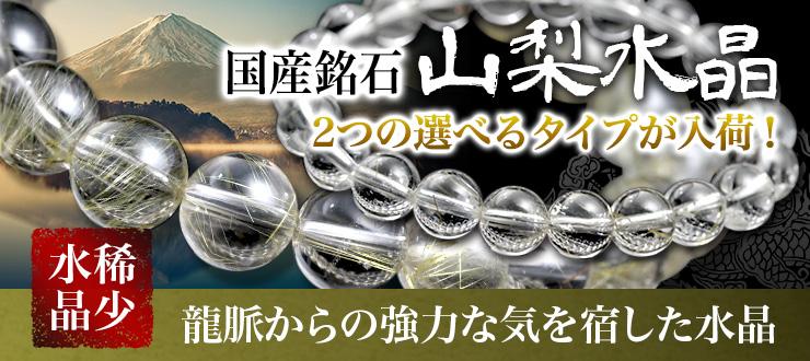 【国産ストーン特集】富士山を起点とした龍脈からの強力な気を宿した国産銘石「山梨水晶」が待望の入荷!クリアタイプとルチルが多めに入ったタイプの2種類ございますので、お好きな方をお選びください♪