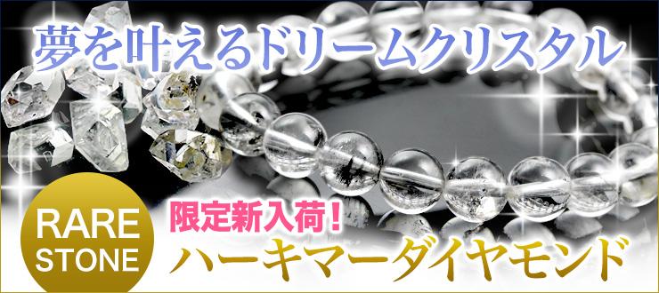 """【限定入荷ストーン】感覚を研ぎ澄ませ、あなたの才能開花を花咲かせるサポートをしてくれるドリームクリスタル!その名も「ハーキマーダイヤモンド」が新登場!宝石の王""""ダイヤモンド""""の名を冠する美しい光沢と輝きを持つ特別な水晶が限定入荷です!"""