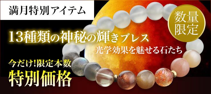 【満月特別アイテム】13種類の神秘の輝きを放つ限定ブレスレットが満月の今だけスペシャルプライスで登場!天然石が見せてくれる美しい光学効果の虜になること間違いなし!ぜひ手に入れていただきたいオンリーワンブレスレットです♪