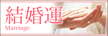 結婚運〜Marriage〜