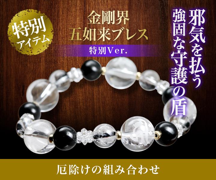 [★]金剛界五如来ブレス【特別Ver】(ブラックトルマリンインクォーツ・サヌカイト)