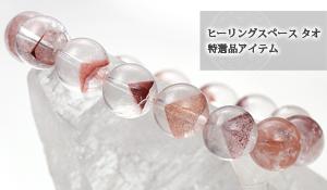 【一点もの】【特選品】大玉ブレス(ストロベリーファントムクォーツAAAAA)13mm