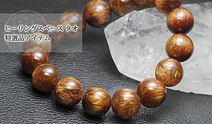 【一点もの】【特選品】大玉ブレス(ブラウンルチルキャッツアイSA)13.5〜14mm