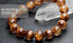 【一点もの】【特選品】大玉ブレス(ブラウンルチルキャッツアイSA)11.5〜12mm