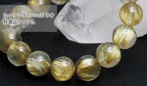 【一点もの】【特選品】大玉ブレス(タイチンルチルクォーツGA)13〜13.5mm