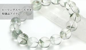【一点もの】【特選品】大玉ブレス(グリーンファントムクォーツPG)12mm