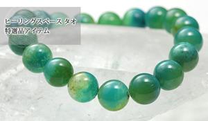 【一点もの】【特選品】大玉ブレス(ジェムシリカ[宝石質タイプ])10.5mm