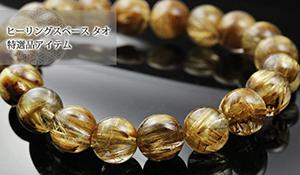 【一点もの】【特選品】大玉ブレス(タイチンルチルクォーツJG)10.5mm