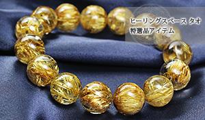 【一点もの】【特選品】大玉ブレス(タイチンルチルクォーツJG)14〜14.5mm